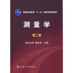 测量学(杨正尧)(二版)