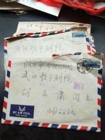 近代中国经济学家胡寄窗信札十七封合售(上款人为其儿子胡尔肃)