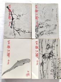 笑傲江湖 明河社出版