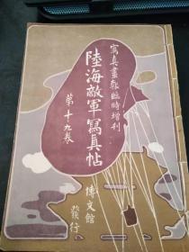 陆海敌军写真贴第十九卷(内页清洁好)