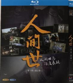 蓝光DVD  人间世1-2季(导演: 周全)
