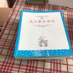 爱心树绘本馆:可爱的鼠小弟(1-22册)全