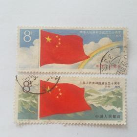 J44 国旗邮票 全套 信销