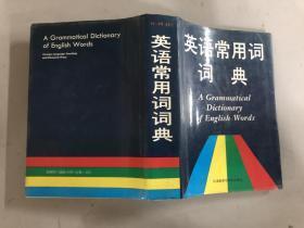 英语常用词词典·