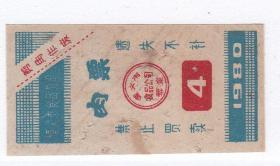 贵州省遵义市80年肉票 品差 遵义市生活票非粮票 B