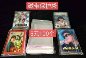 磁带:严凤英主唱 牛郎织女【未拆封】