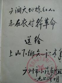 毛泽东选集 (一卷本 有盒 赠送上山下乡知识青年)  文革特色强!