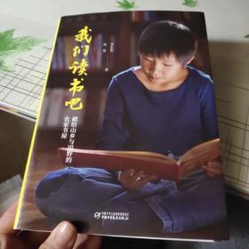 我们读书吧(精装)