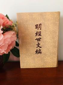 明经世文编(1-6册)