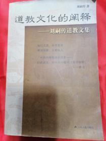 道教文化的阐释    刘嗣传道教文集