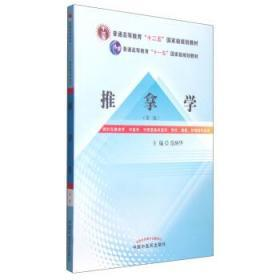 推拿学第二版 范炳华 9787513223799 中国中医药出版社