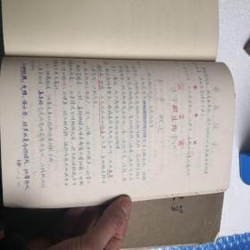 浙江医科大学六十年代末教学讲义五本(油印本)
