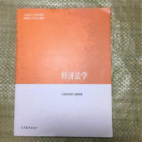 马工程教材 经济法学高等教育出版社 9787040459159