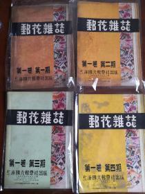 邮花杂志(民国)第1卷第1-第10期
