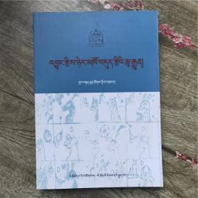 天文历算教程常用元素历算及民俗研究藏文 土登彭措 四川民族出版 9787540962531