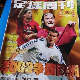 足球周刊。库存31本,年份不等,无重复,量大从优