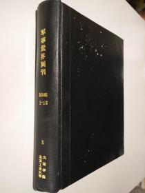 军事世界画刊 2005年 1-12