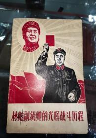 林彪副统帅的光辉战斗历程