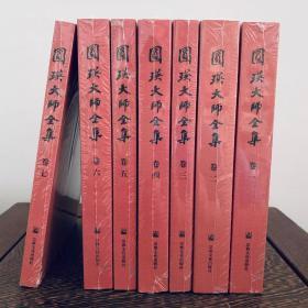 圆瑛大师全集(全七卷)