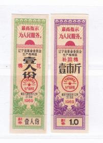 辽宁省69年语录棉花票 2枚一套 辽宁省69年语录布票