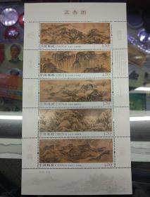2019-16五岳图邮票小全张