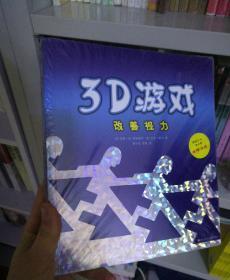 3D游戏 改善视力   3D游戏改善视力  塑封全新