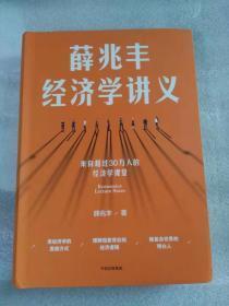 正版 软精装 薛兆丰经济学讲义