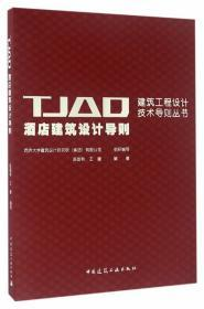 TJAD酒店建筑设计导则 陈剑秋 王健 9787112183159 中国建筑工业出版社