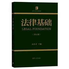 法律基础 高其才 清华大学出版社 9787302501053