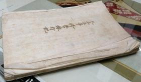 稀缺·1914年·《修学旅行记》·16开·一册·日本藏书家珍藏