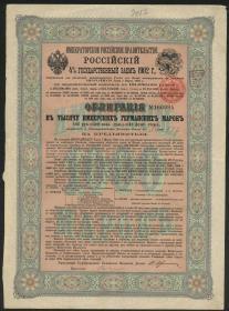 [老债券] 1902年 庚子赔款俄罗斯变现公债1000马克一枚