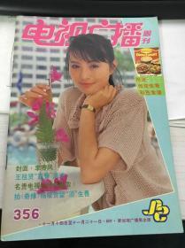新加坡电视周刊356(李赛凤刘德华钟镇涛张曼玉陈安娜)(代)