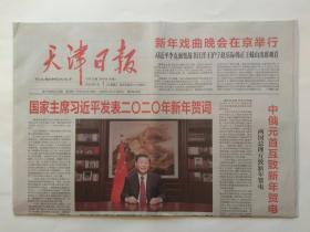 天津日报2020年1月1日(今日12版全)发表2020年新年贺词。全国政协举行新年茶话会