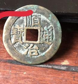 清代铜钱【顺治通宝】-背面'东'
