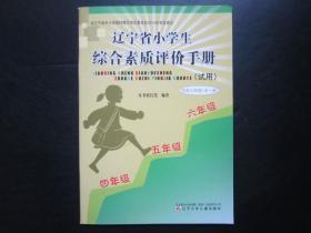 辽宁省小学生综合素质评价手册(试用)四至六年级 (全一册)