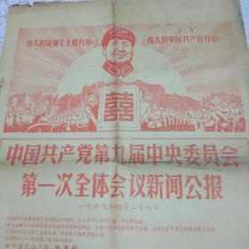 文革喜报.中国共产党第九届中央委员会第一次全体会议新闻公报