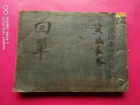 民国30年蓝布面线装《足百伍拾老纸薄》全一厚册300面。尺寸:2 2.5 X 1 5.5(基本已写满字,有很多民国名人籍贯绍介)