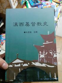 滇西基督教史