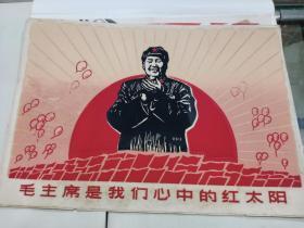 8开木刻版画:毛主席是我们心中的红太阳(凹凸感明显)
