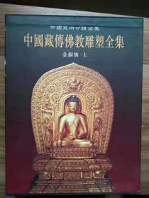中国藏传佛教雕塑全集(金铜佛上下、95品)