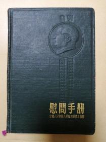 慰问手册:全国人民慰问人民解放军代表团赠(完整无字迹)
