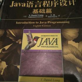 Java语言程序设计:基础篇 (原书第8版)