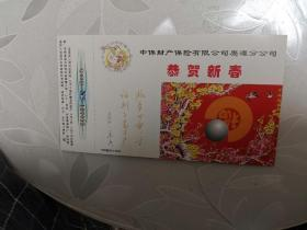 企业金卡一保险福字贺年有奖明信片