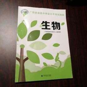 广西普通高中学业水平考试指南:生物