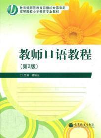 教师口语教程(第二版) 9787040300239