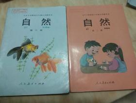 小学自然课本第二,三册