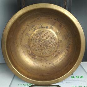 喜字龙凤呈祥百年好合老铜盆.厚重纯铜