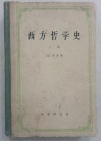 西方哲学史(上卷)【罗素著 精装 】