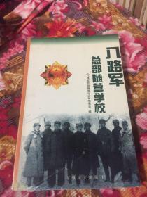 八路军总部随营学校(历史回忆纪实)
