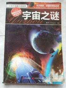 十万个未解之谜系列:宇宙之谜